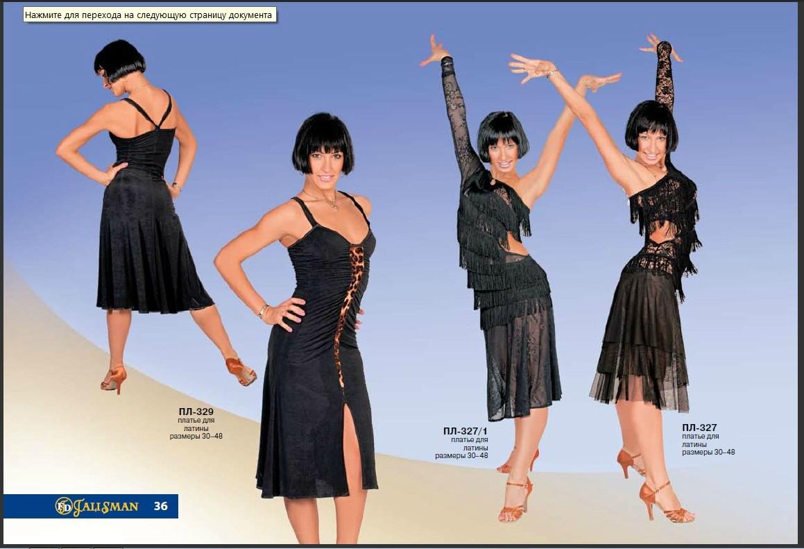 Тренировочные платья для бальных танцев сшить 36