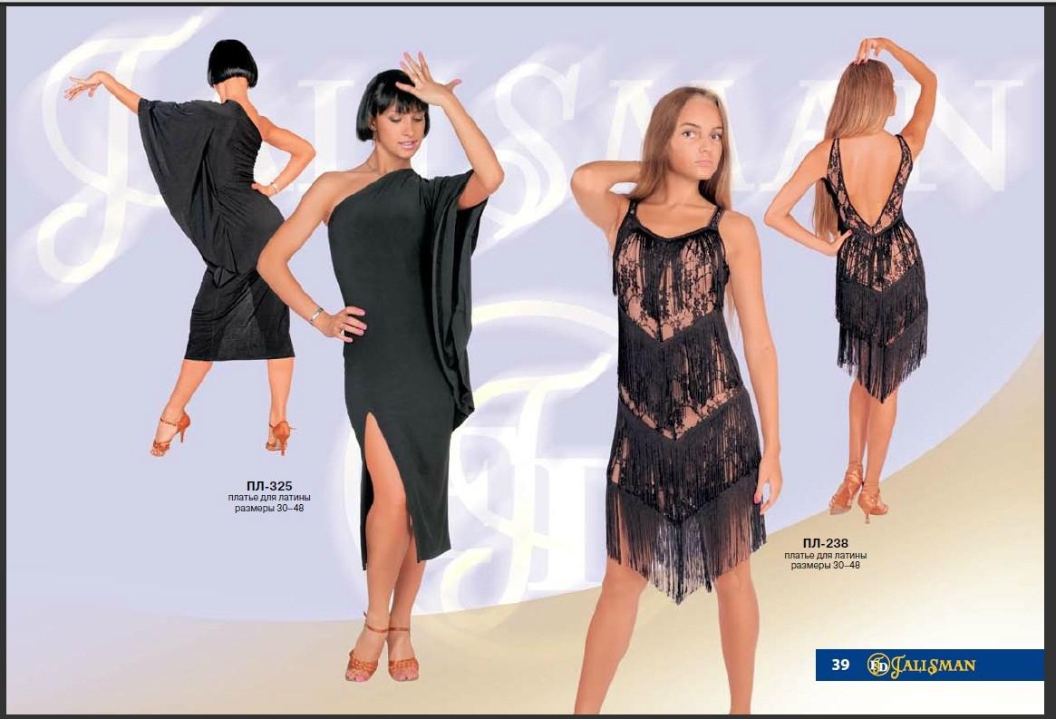 Одежда Для Танцев Интернет Магазин